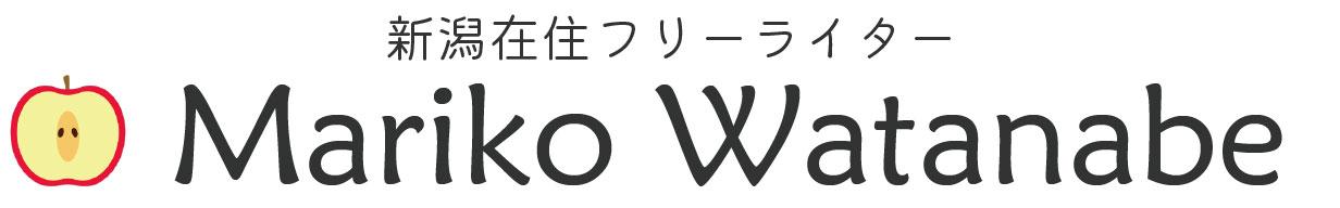 【新潟・燕三条在住フリーライター】渡辺まりこ